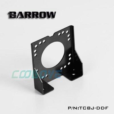 小白的生活工場*Barrow DDC水泵冷排支架拓展副支架TCBJ-DDF