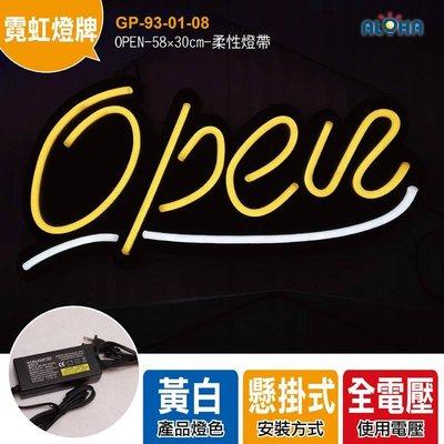 LED霓虹燈牌《GP-93-01-08》OPEN-58×30cm廣告招牌、LED燈牌客製化、字幕機、顯示屏、跑馬燈