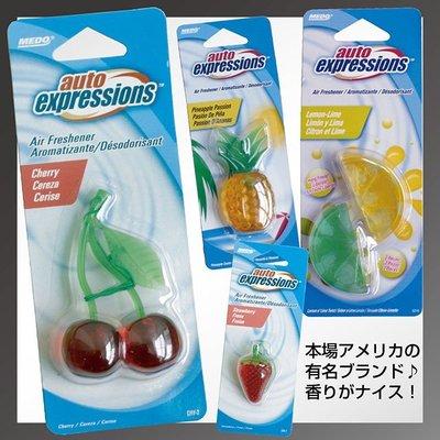 (I LOVE樂多)美國進口auto expressions 立體水果造型香氛吊飾 4種供你選擇