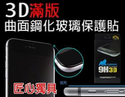 3D曲面 滿版 鋼化玻璃螢幕保護貼 4.7吋 iPhone 6/6S I6 iP6S 強化玻璃 手機螢幕保貼/耐刮抗磨