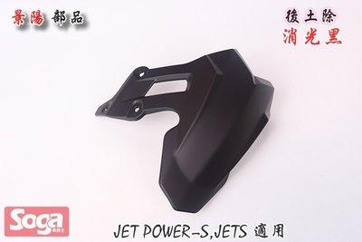 ☆車殼王☆SYM-JET-S-JETS-125-後土除-消光黑-改裝-景陽部品