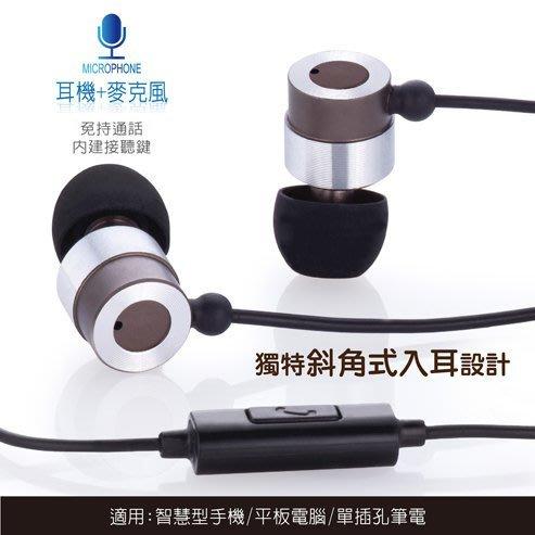 【須訂購】E-books S7線控接聽鋁製耳道式耳機 智慧手機專用接聽鍵+隱藏式智慧手機麥克風 斜角入耳設計