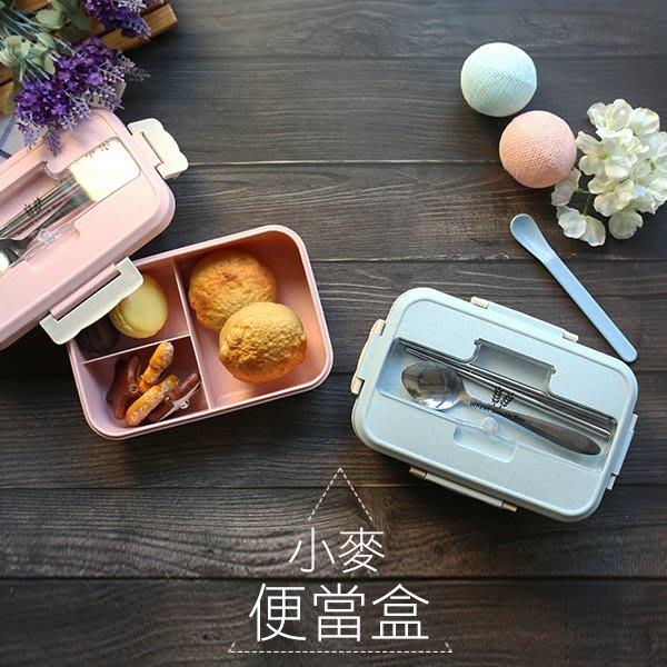 便當盒 餐盒 野餐盒 ( 小麥便當盒 ) 可微波 帶飯 小麥材質 附餐具 禮贈品 批發i-HOME愛雜貨