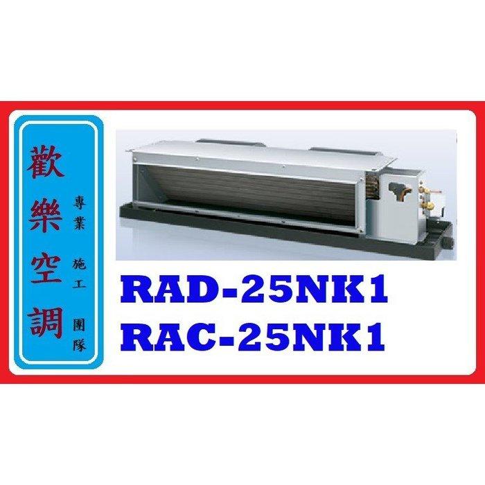 ❆歡樂空調❆HITACHI日立冷氣/RAD-25NK1/RAC-25NK1/冷暖變頻埋入頂級型/頂級系列