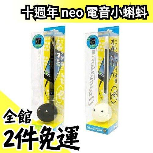 【neo】日本原裝 明和電機 Otamatone 電音小蝌蚪 10週年紀念 電子二胡 歐他媽痛 玩具樂器【水貨碼頭】