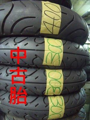 【大佳車業】台北公館 中古 輪胎 完工價300元起 90/ 90-10 350-10 100/ 90-10 歡迎詢問 台北市