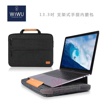 光華商場。包你個頭【WIWU】13.3吋 支架內膽包 多層收納筆電包 避震袋 輕便型商務筆電包 保護套-黑