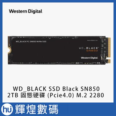 Western Digital SSD Black SN850系列-2TB 固態硬碟 (PCIe Gen4) M.2