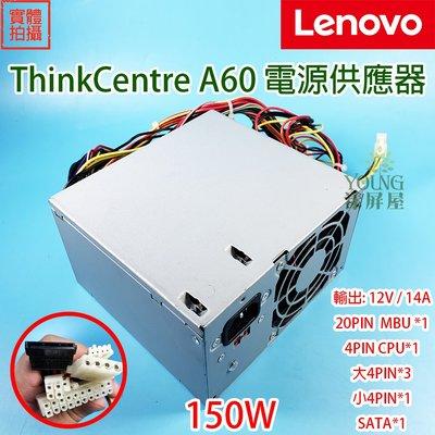 【漾屏屋】含稅 Lenovo 聯想 A60 150W 原廠 電源供應器 12V 14A 41N3127