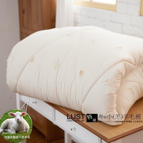 【LUST】美麗諾澳洲小羊毛被《100%小羔羊 3公斤》320T純棉表布【澳洲進口】6X7標準