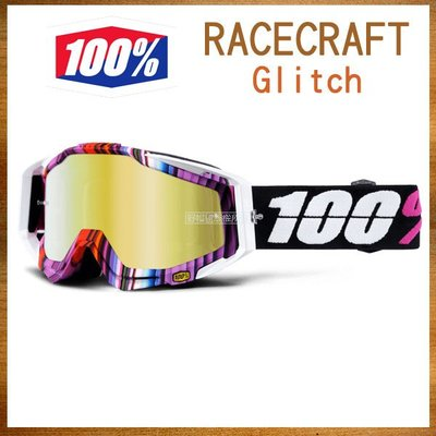 三重《野帽屋》美國 100% Racecraft 風鏡 護目鏡 越野 滑胎 鼻罩可拆 防霧 附透明片。Glitch