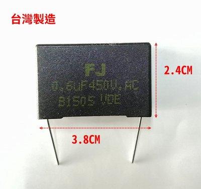『正典UCHI電子』台灣製 FJ 運轉電容0.6uF/450v 針腳 焊腳型 AC電容