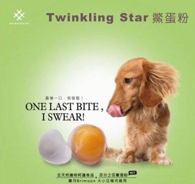 貝果貝果 Twinkling Star 鱉蛋粉 健康皮膚毛髮的好幫手 貓狗適用 200g;另有100g [F123]