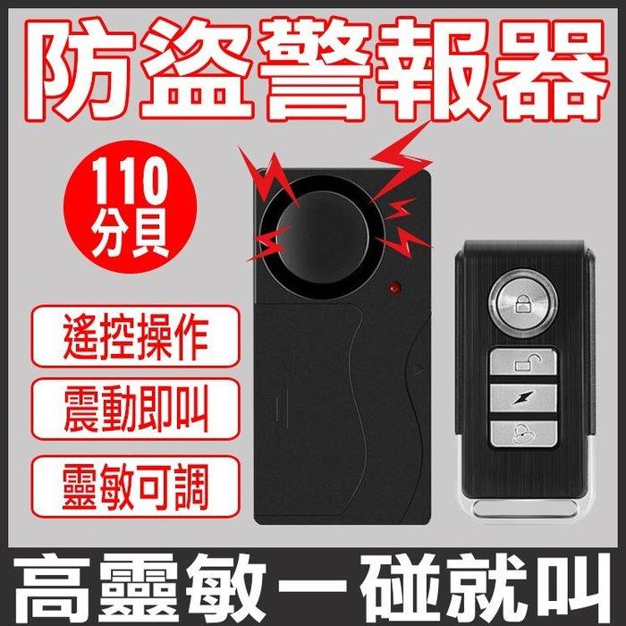 警報器 防盜器 防盜鎖 門窗警報器 震動警報器 腳踏車警報器 緊急警報鈴