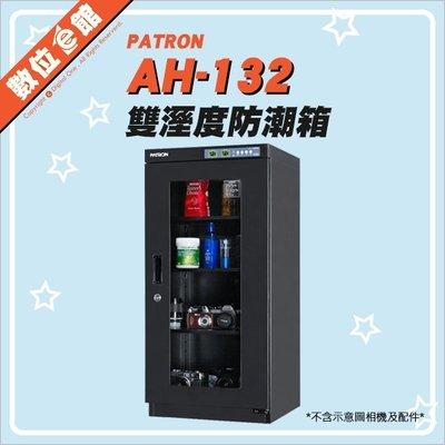 【私訊可議價【台灣公司貨】數位e館 寶藏閣 PATRON AH-132 電子防潮箱 LED顯示 155公升
