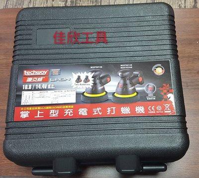 含稅 ~桃園戀-    全新鐵克威 Techway M25702248 -14.4V充電式,可調速偏心,打蠟機 外銷機種