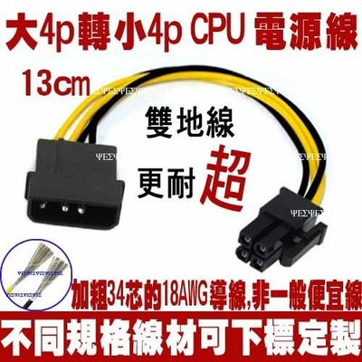 大4PIN 轉 小4PIN 轉接頭 主機板電源轉接頭,12V CPU 4P 電源轉接頭,大4P 轉 小4P 電源轉接頭