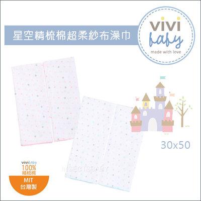 台灣ViVibaby➤星空精梳棉超柔紗布澡巾30X50cm(粉/藍) 2入組BE035✿蟲寶寶✿