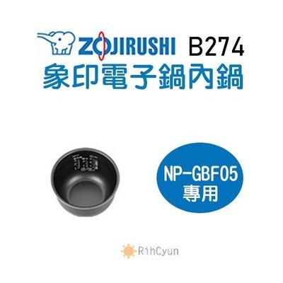 【日群】象印原廠電子鍋內鍋 ZP-B274  B274適用  NP-GBF05