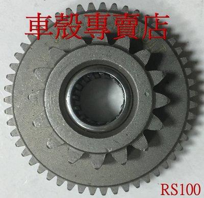 [車殼專賣店] 適用:RS、RSZ、CUXI、SF、JOG100,純鋼加強型啟動齒輪,惰齒輪,啟動惰齒輪 $270