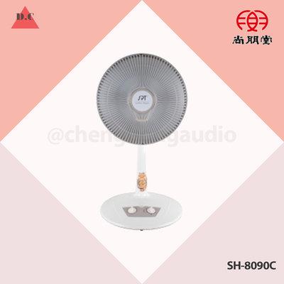 現金價勿刷卡【尚朋堂】40cm碳素燈定時電暖器  SH-8090C 請先詢問有無現貨再下單