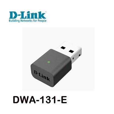 【MR3C】含稅附發票 D-Link友訊 DWA-131-E DWA-131 NANO USB無線網路卡