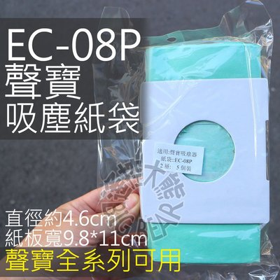 ~3包 ~ SAMPO 聲寶 吸塵器集塵袋 EC~08P 一組五入 吸塵器紙袋