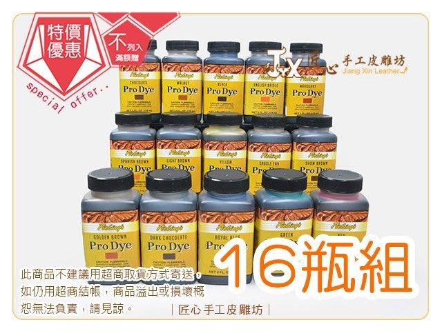 ☆ 匠心手工皮雕坊 ☆  美國 Fiebing's 騎士Pro-dye專業染劑16瓶可挑色(FF160) / 酒精染料