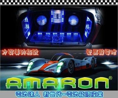 ☆電池達人☆AMARON 愛馬龍 90...