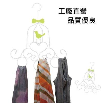 絲巾衣架 鳥籠衣架 領帶架 皮帶收納衣架 創意造型衣架