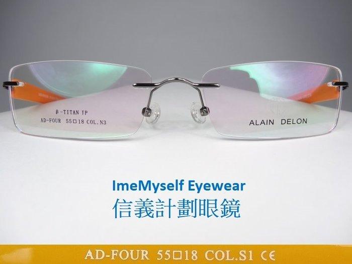 Alain Delon AD 4 亞蘭德倫 鈦金屬框 方形框 小框 無框 無螺絲轉軸 超輕 超彈性鏡腳 運動可戴 眼鏡