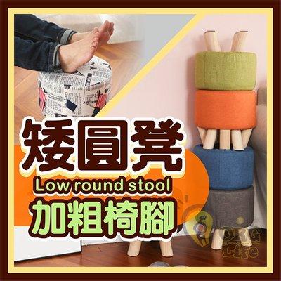 ORG《SD2495j》外銷日本~加粗椅腳 矮凳 矮圓凳 泡茶 椅凳 小矮凳 小椅子 穿鞋椅 換鞋椅 擱腳凳 兒童椅