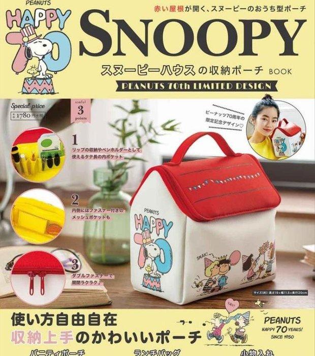 紫滕戀推出日系雜誌附錄史努比可愛房子手提化妝包大容量便攜防水洗漱收納包