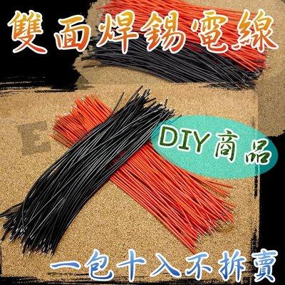 現貨 光展 PVC 雙面 焊錫電線 電子線 一包十條 導線 焊接線 加工軟線 鍍錫焊接線 跳線 電線 飛線 端子線