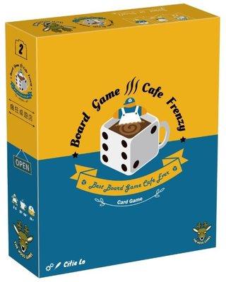 【陽光桌遊】(免運送promo) 瘋狂桌遊店 Board Game Cafe Frenzy 繁體中文版 正版 策略經營