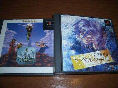 PS3 / PS2 / PS 對應 亞克傳承 妖精戰士 + 女神異聞錄 persona PS4 5代 P4G 首部曲