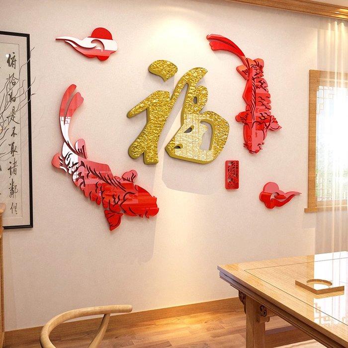 福字魚3d立體墻貼紙客廳電視背景墻貼畫中國風亞克力房間墻壁裝飾