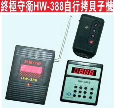 遙控器達人終極守衛HW-388自行拷貝子機 鐵捲門遙控器 車道管制系統 自動門遙控器 電動門遙控器 弘煒遙控器自行設定