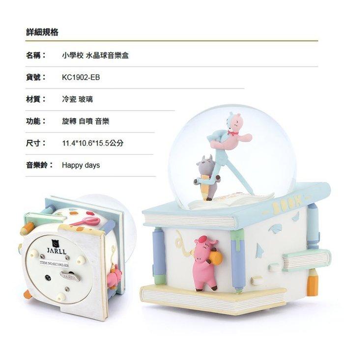 讚爾藝術 JARLL~小學校 水晶球音樂盒(KC1902-EB)【天使愛美麗】(現貨+預購)