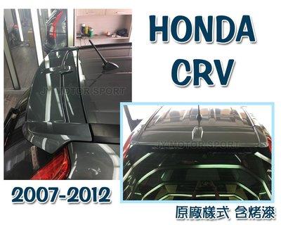 》傑暘國際車身部品《全新 CRV 07 08 09 10 11 12 年 3代 3.5代 原廠型 擾流版 尾翼 含烤漆