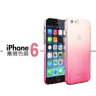 99元就好了 不用花大錢去包膜  iPhone 6、6S、Plus 美式風格漸層保護殼 手機殼 硬殼 【艾斯奎爾】