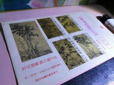 銘馨易拍重生網107PT03 早期 民國68年《松竹圖古畫郵票首日套票首日封》繪圖者~趙孟頫等 保存如圖 讓藏