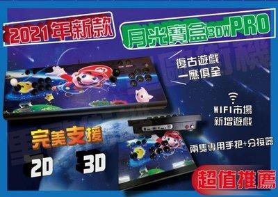 2020年新款 月光寶盒 3dw 完美支援2d+3d 全模擬器可存檔 無限遊戲下載 2021新版PRO發售中 單1P主機