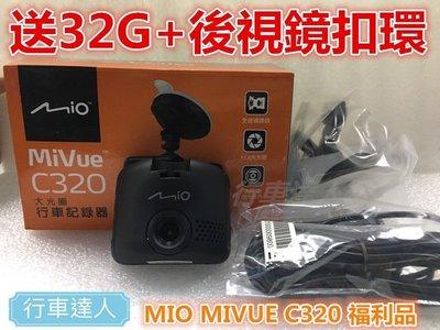 【行車達人】送32G+後扣 MIO MIVUE C320 (福利品) 行車記錄器 另售 698D 638 688 688