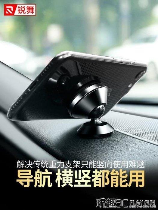 吸盤支架 車載手機支架磁吸導航支駕吸盤式磁性磁鐵放小車上汽車用支撐