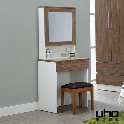 化妝台【UHO】艾美爾開門式化妝台(不含椅) HO20-460-1