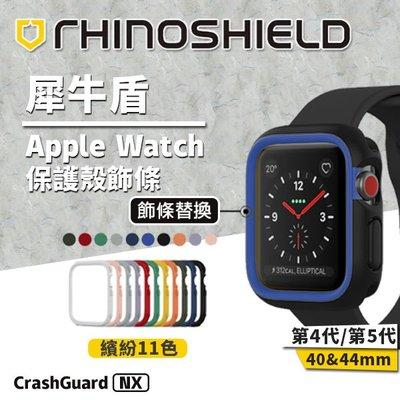 Apple Watch 防摔邊框 專用飾條 犀牛盾 4/5代 40/44mm Crashguard NX