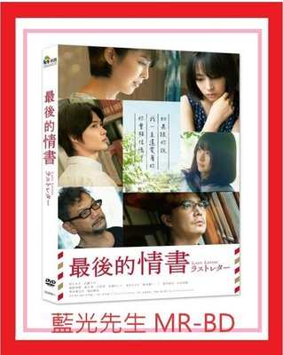 [藍光先生DVD] 最後的情書 Last Letter ( 采昌正版 ) - 岩井俊二 - 預計10/16發行