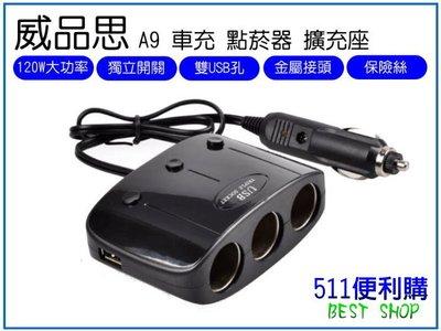 「511便利購」威品思 A9 120W 點菸器擴充座 車充 擴充座 車用充電座 - 黑色 / 白色