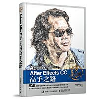【大享】台灣現貨9787115406620  Adobe After Effects CC高手之路 (簡體書)人民99